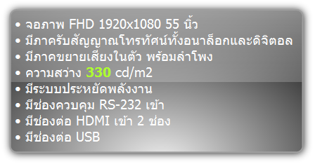 LG 55LX341C  :::  Hotel TV Series  :::  จอภาพสำหรับมืออาชีพ  :::  Professional and Commercial Display